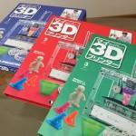 3DPrinterのidboxを組み立て開始